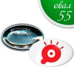 Значки 55 мм ОВАЛ - метален гръб (50 бр)