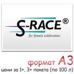 Хартия за сублимация S-RACE А3 (кутия 100 листа)