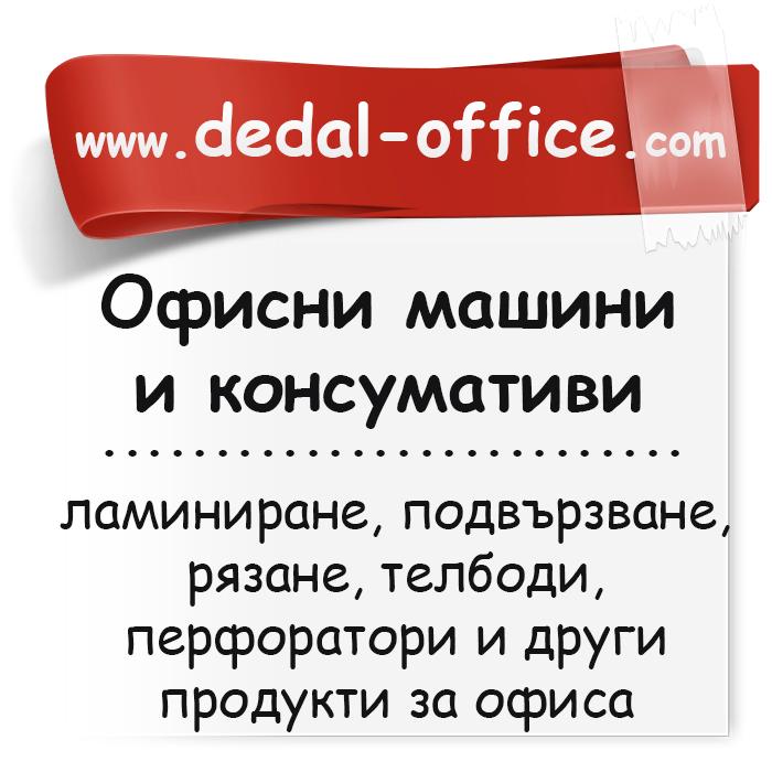 www.dedal-office.com