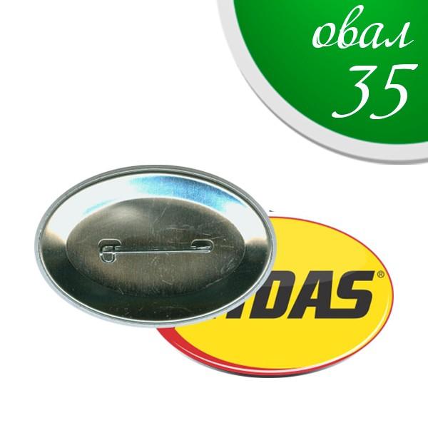 Значки 35 мм ОВАЛ - метален гръб (50 бр)