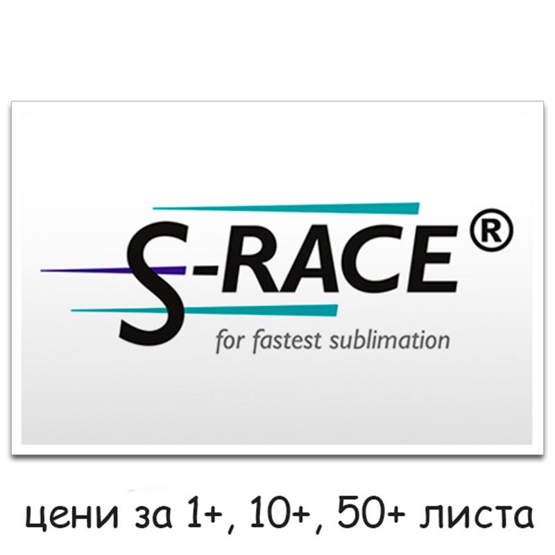Хартия за сублимация S-RACE (на лист)