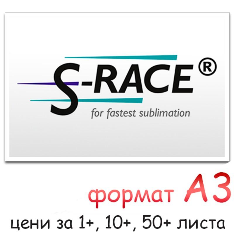 Хартия за сублимация S-RACE A3 (на лист)
