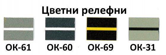 Двуслойна пластмаса - ЦВЕТНА, РЕЛЕФНА
