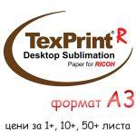 Хартия за сублимация TexPrint R A3 (на лист)