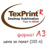 Хартия за сублимация TexPrint R A3 (кутия - 110 листа)