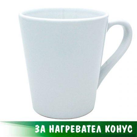 Конусовидна чаша - малка (12 oz)
