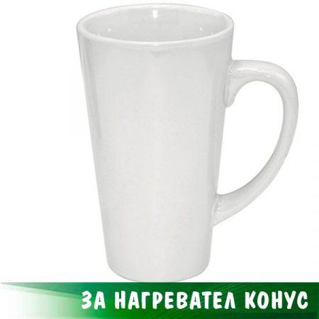 17oz Latte Mug( Cone shape)