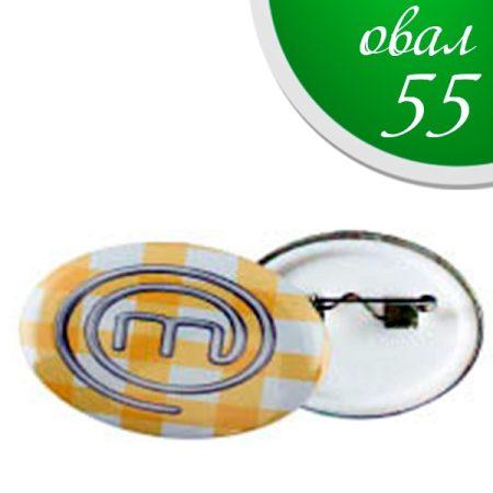 Значки 55 мм ОВАЛ - пластмасов гръб (50 бр)