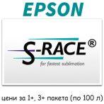 Хартия за сублимация S-RACE Epson А4 (кутия 100 листа)