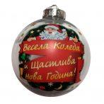 Коледна топка за сублимация - с пожелание, прозрачна