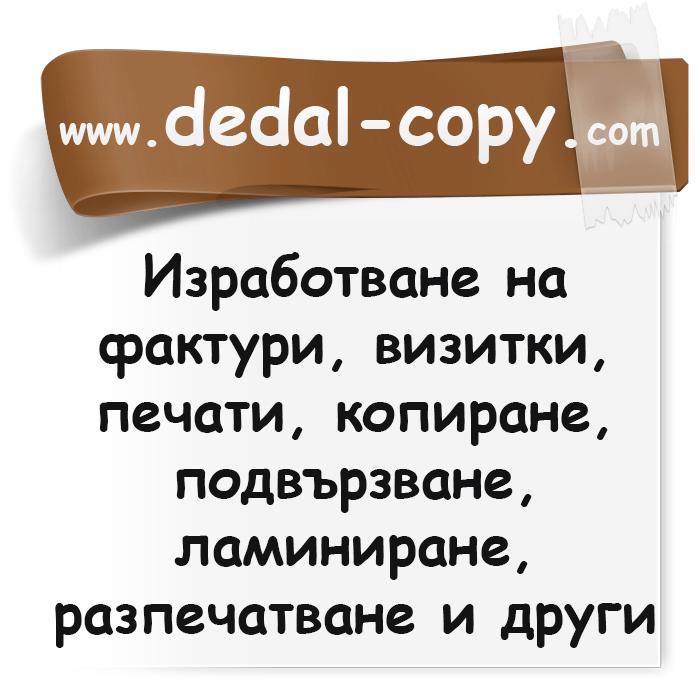 www.dedal-copy.com