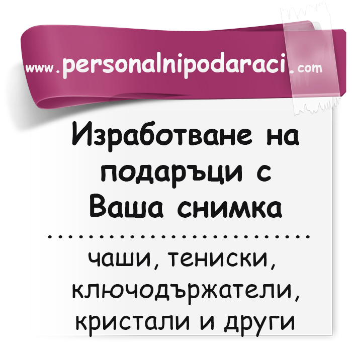 www,personalnipodaraci.com